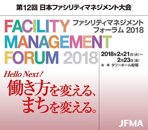 FACILITY MANAGEMENT FORUM 2018